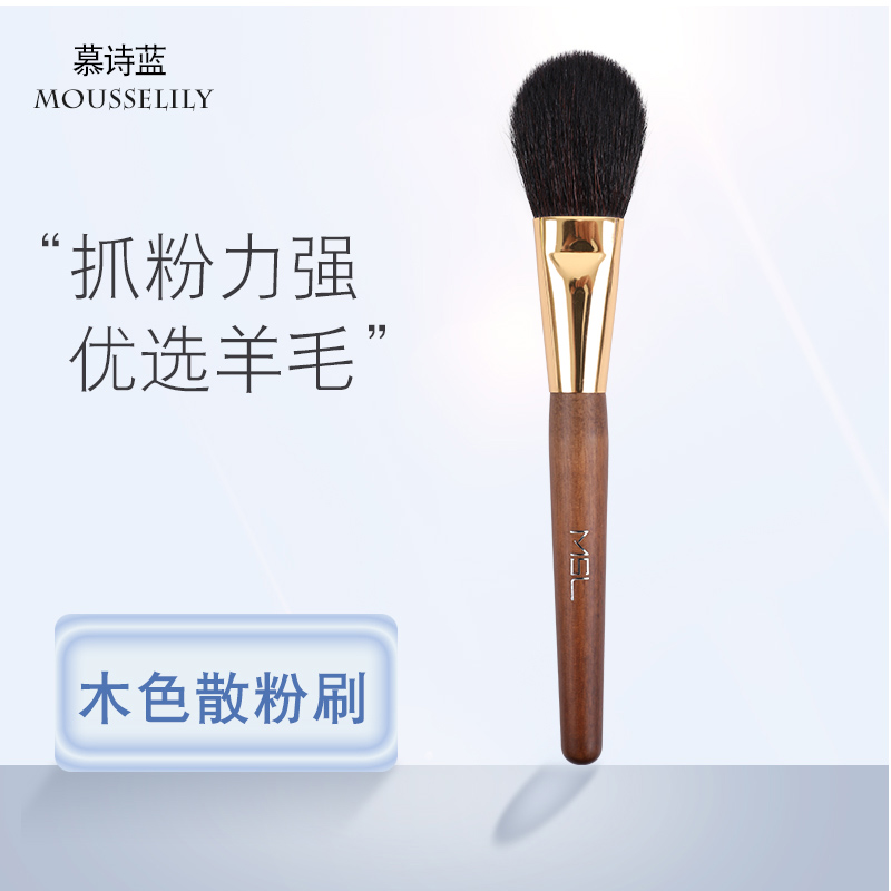 MOUSSELILY/ Mu Shi LAN San painted animal hair single branch brush powder polishing wool brush