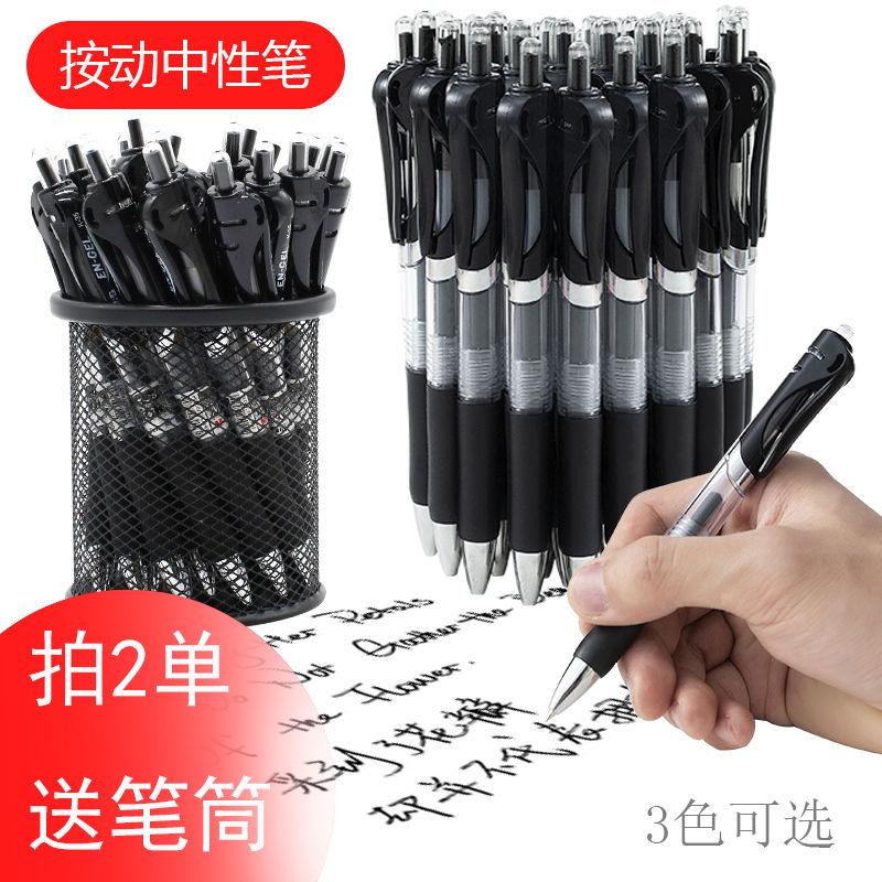 中國代購 中國批發-ibuy99 圆珠笔 按动中性笔黑色0.5笔芯圆珠笔水笔签字笔学习用品文具用品送笔筒