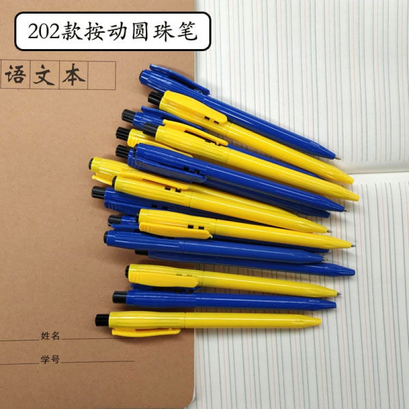 中國代購 中國批發-ibuy99 圆珠笔 50支1支圆珠笔 原子笔按动签字笔油笔活动做礼品赠品圆珠笔批发