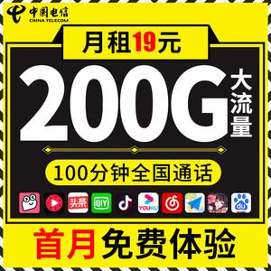 电信卡流量卡无限纯流量上网卡不限速4g手机卡电话卡号码卡大王卡