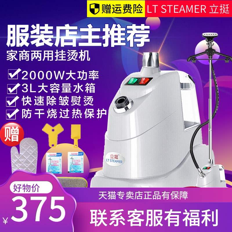 Home curtain stainless steel old brand lt-8 fabric steam hanging ironing machine clothing store commercial support rod