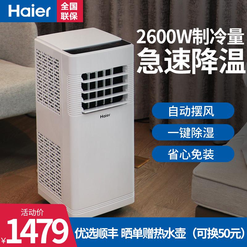 海尔可移动空调冷暖型一体机家用单冷无外机便携窗式空调厨房小型