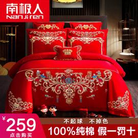 南极人全棉婚庆四件套新婚床品多件套纯棉被套大红结婚房喜庆套件