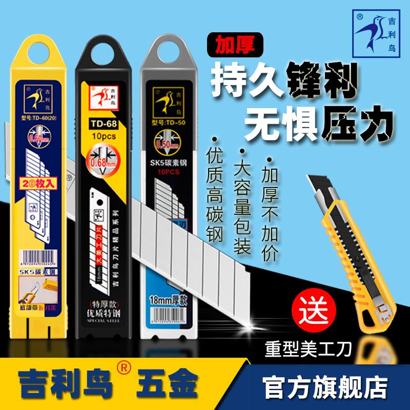 吉利鸟美工刀片SK5大号18mm加厚0.6裁纸墙布壁纸美缝工业用多用途