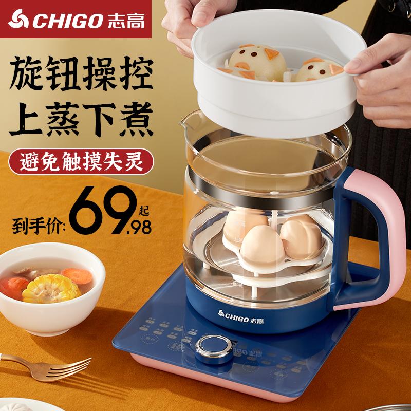 志高养生壶全自动玻璃多功能家用办公室小型电热烧水煮茶器花茶壶