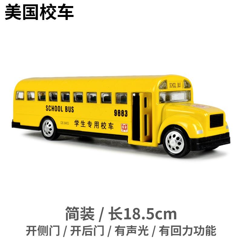 新商品の合金バス旅行客車二階建てバス、スクールバス、モデルバス、子供用玩具車