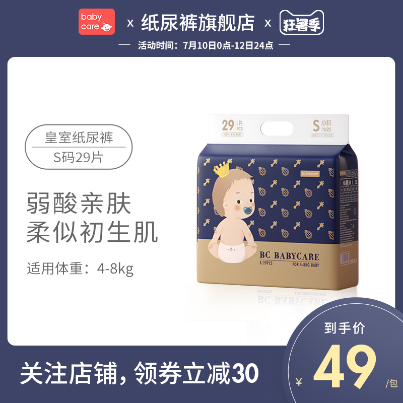 babycare皇室弱酸紙尿褲mini裝S29新生嬰兒尿不濕超薄透氣初生