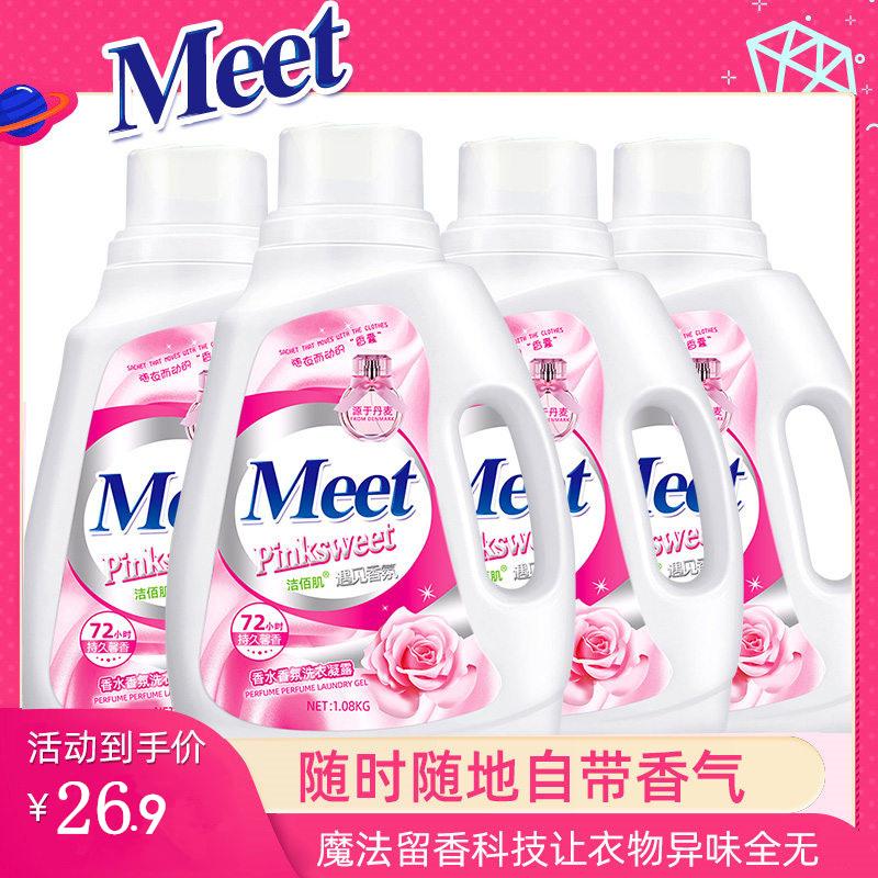 【洁佰肌】除菌洗衣液1.08kg*4瓶