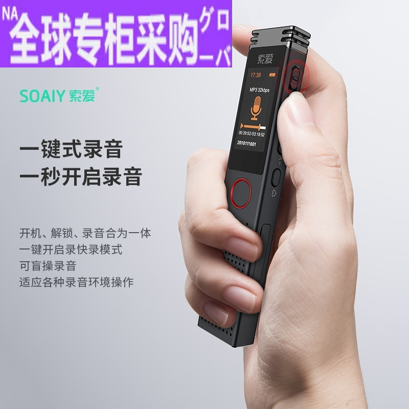 Japanese buy [24g only costs 99 yuan] recording pen professional HD noise reduction MP3 super long standby large capacity