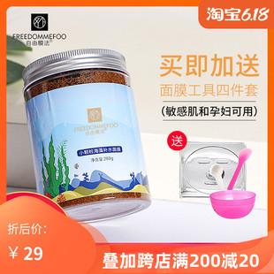正品 植物孕妇泥 自由膜法天然小颗粒海藻面膜美容院专用女补水保湿