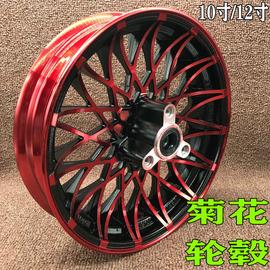 摩托车改装/电摩改装电动车配件轮毂新款菊花状钢圈10/12寸前轮