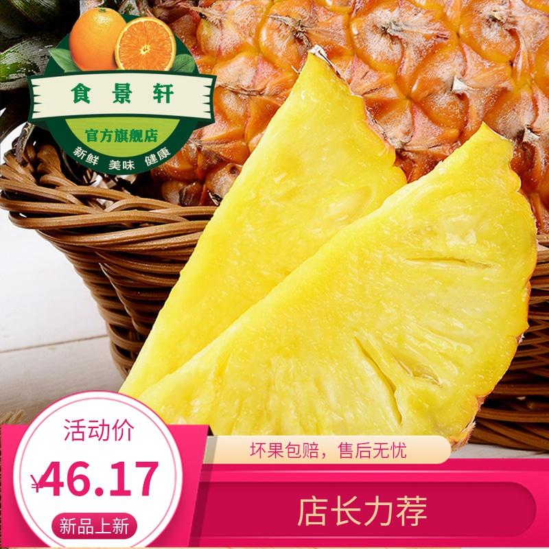 云南手撕金钻凤梨水果10斤新鲜树上熟当季菠萝时令整箱包邮