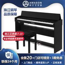 珠江艾茉森F10数码电钢琴88键重锤钢琴初学者专业考级家用电钢琴