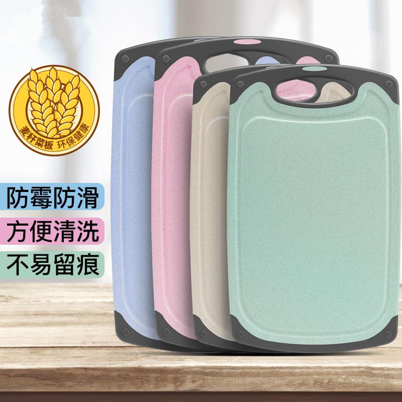小麦秸秆菜板切菜板家用实木抗菌防霉砧板水果塑料案板厨房用品