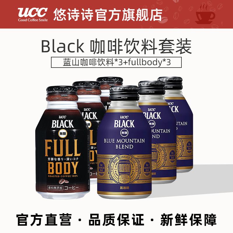 UCC悠诗诗蓝山275g+无糖275g黑咖啡饮料套装