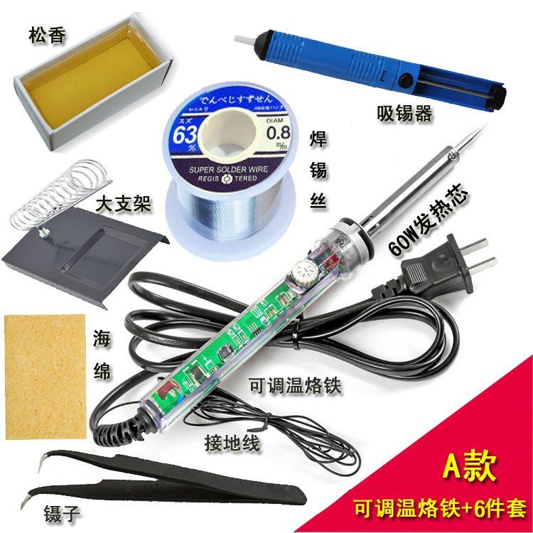 。調溫電烙鐵套裝 家電學生恒溫可調焊接工具 數碼維修烙鐵電焊組