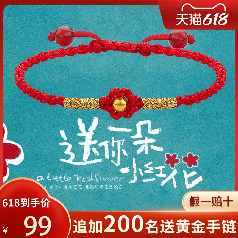 黄金手链女 转运珠红绳手链 编织女 本命年礼物520送你一朵小红花