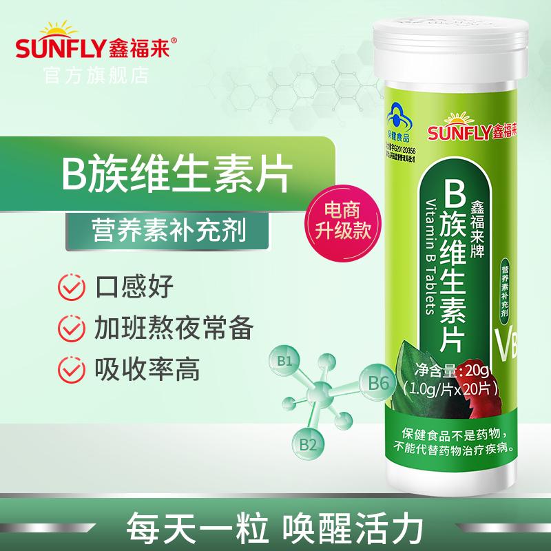 ?福来B族ビタミン噛む複合ビタミンb葉酸b 1 b 2 b 6残業して徹夜して常備する。
