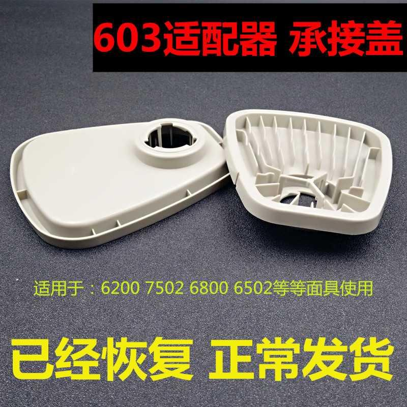 603 adapter 6200 / 7502 dust mask 5n11 cotton filter cover 3m603 socket with the same function 501 cover