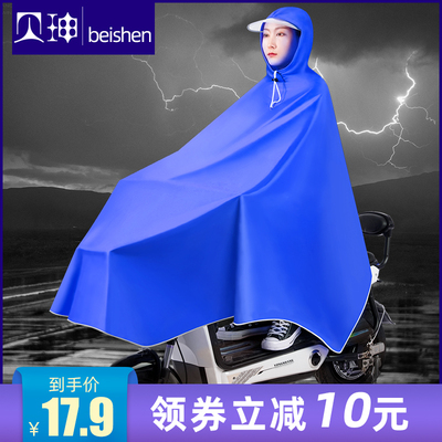 Bicycle raincoat single battery motorcycle adult waterproof riding thickening men and women electric bike poncho