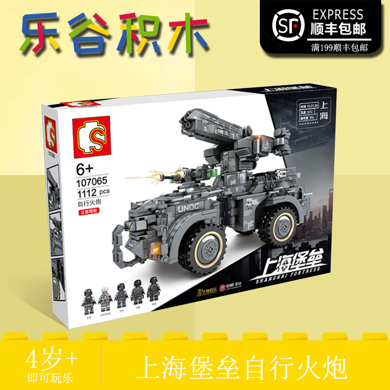 Childrens toy Lego building block Shanghai fortress series self propelled gun chariot assembly puzzle model