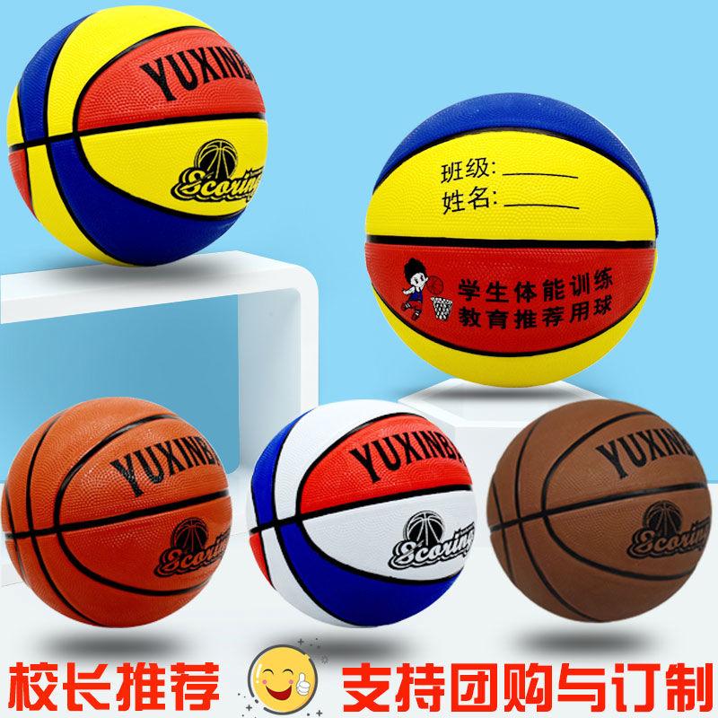 3号5号7号儿童篮球中小学生幼儿园体操青少年室内外耐磨橡胶蓝球