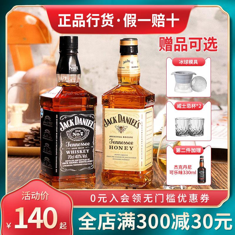 行货丨杰克丹尼美国JackDaniels原味700ml洋酒可乐桶威士忌酒