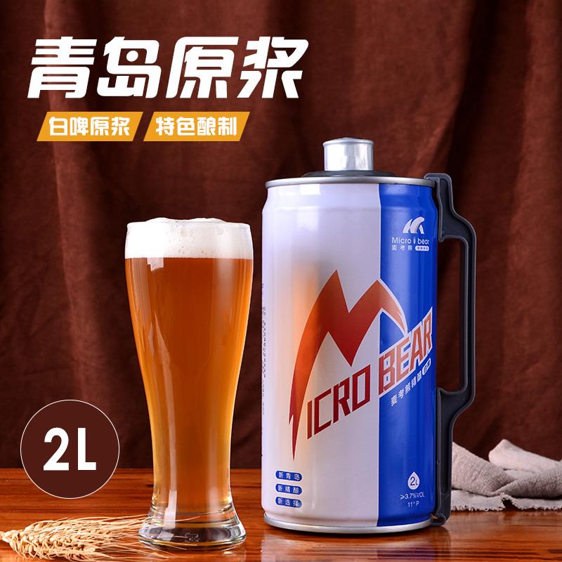 青岛麦考熊特产麦芽精酿扎啤2l原浆