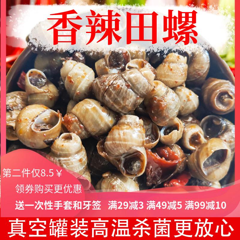 田螺香辣即食微山湖海鲜肉新鲜罐头麻辣泥螺超大灌装精选包邮250g