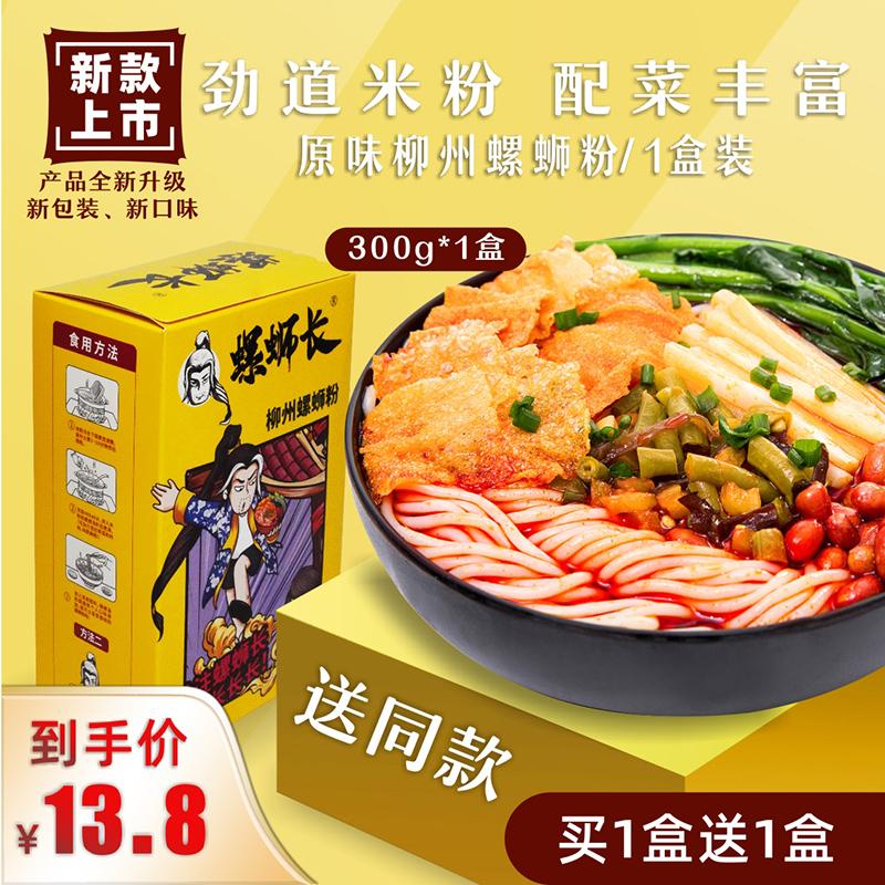 美食螺蛳长柳州正宗螺蛳粉300g米线