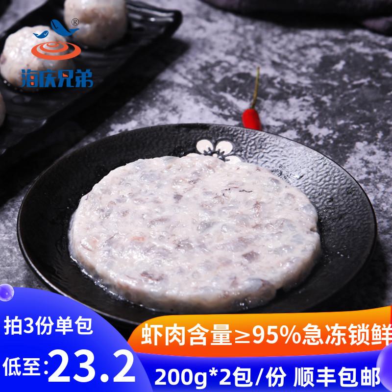 海庆兄弟虾滑200克火锅店配菜食材