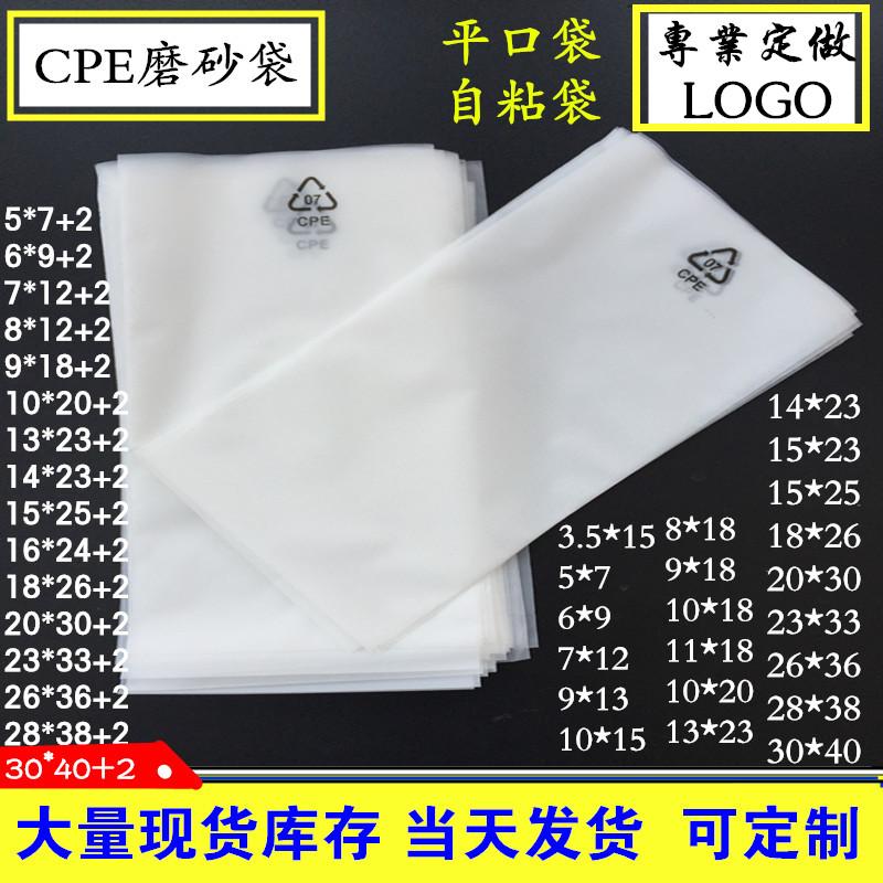 现货CPE磨砂平口袋cpe自粘手机壳电子产品包装塑料袋半透明袋定做
