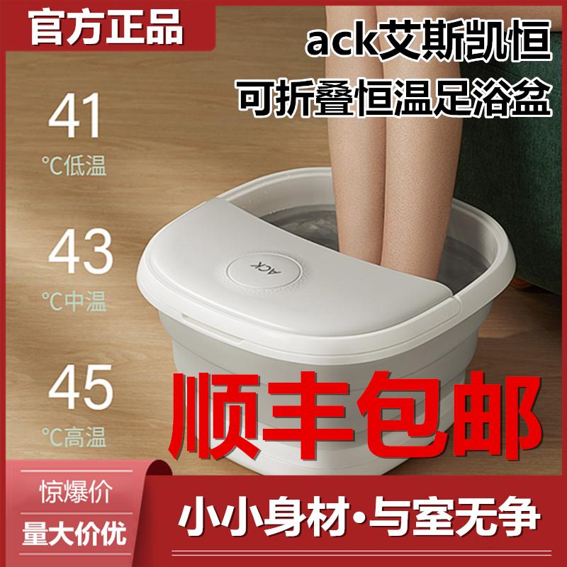 小米有品ack艾斯凯恒温智能足浴器自动按摩洗脚盆折叠便携泡脚桶