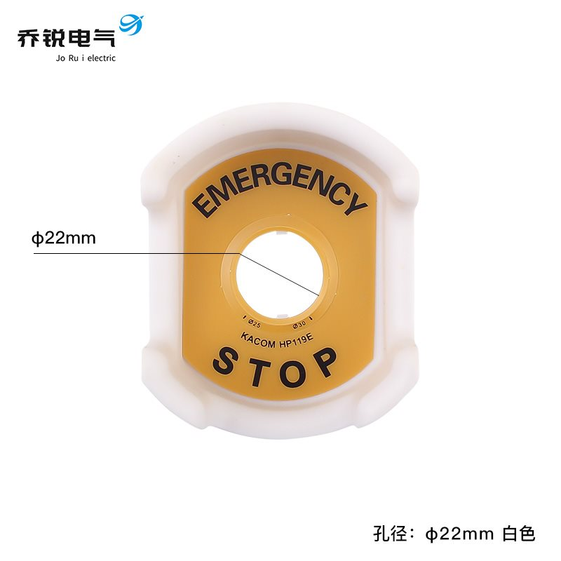Stop button error prevention 222530mmu emergency protection cover Yuanbao switch emergency size protection operation ring