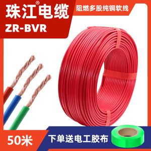 电线家用2.5电缆BVR4平方1.5纯铜芯16单芯多股10国标家装铜线软线