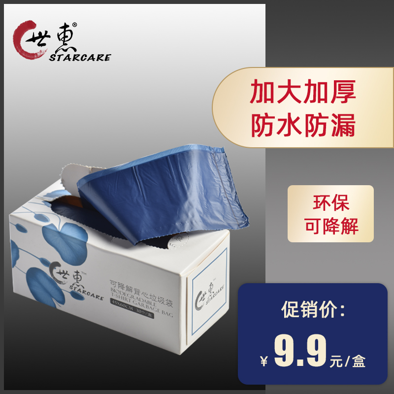 Shihui starcare extraction boxed garbage bag vanilla vest degradable home office kitchen