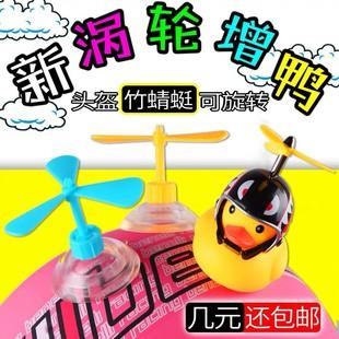 个性可爱电动车头盔吸盘竹蜻蜓风扇儿童平衡车安全帽小黄鸭装饰品