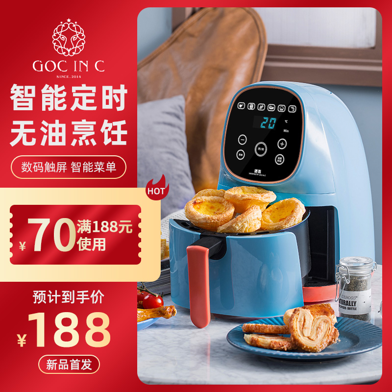 GOC shell air frying pan new intelligent automatic multi-function electric frying pan without frying pan