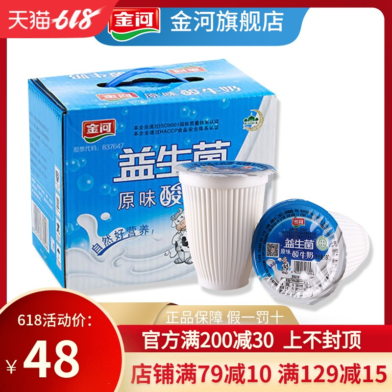 金河乳益生老酸奶原味浓缩发酵型乳酸菌180g酸牛奶整箱12杯装
