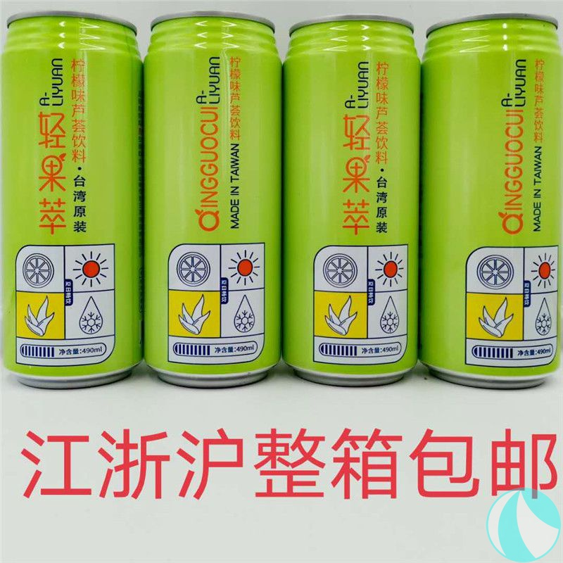 Aliyuan lemon aloe beverage Taiwan original imported beverage 500g, sent to 24 bottles, parcel post limited to Jiangsu, Zhejiang, Shanghai and Anhui