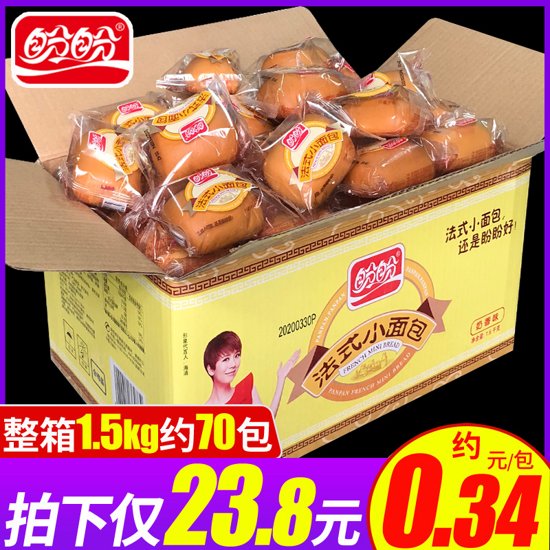 Pan Pan French small bread breakfast whole box soft bread lazy pastry heart leisure Zero food snack wholesale whole box