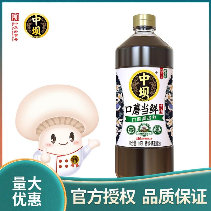 中坝口蘑当鲜生抽酱油1.08L 无添加特级减盐酱油凉拌蘸水家用瓶装
