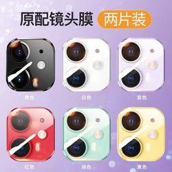 苹果11镜头膜适用iPhone12摄像头贴iPadPro2020后钢化盖Max手机iP全覆盖ProMax贴膜一体保护圈后置全包相机