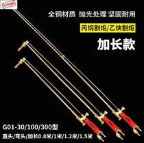 加长割枪G01-30型100割炬氧气乙炔丙烷煤气不锈钢割把刀80公分1米