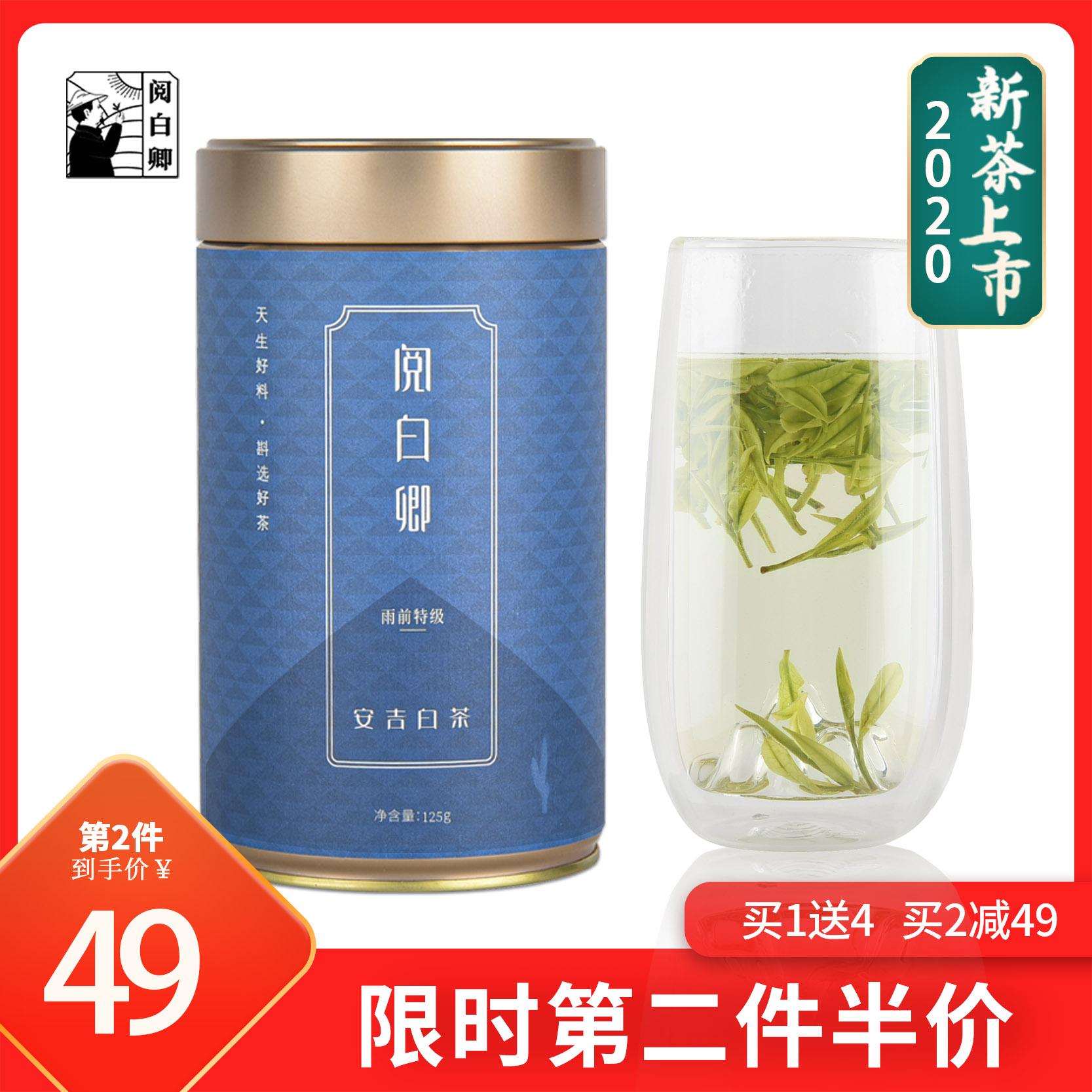 Белый чай Анжи Артикул 617226029080
