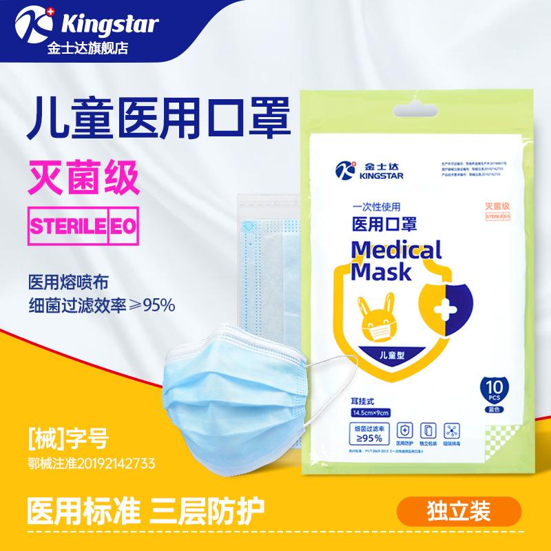 Kingstar childrens mask medical surgery disposable three-tier medical external medical sterilization Kingstar