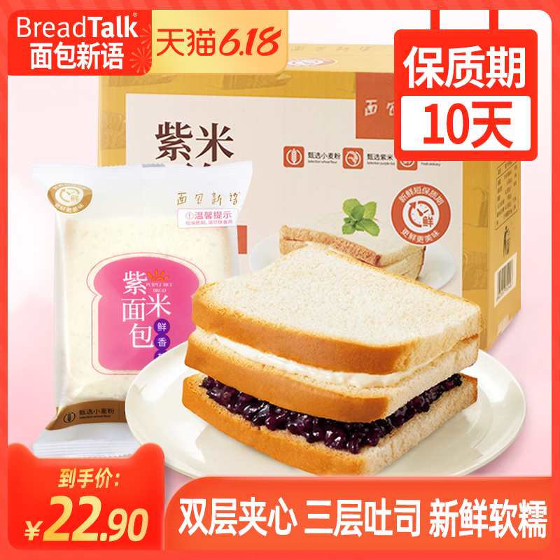 面包新语紫米黑糯米夹心吐司品面包