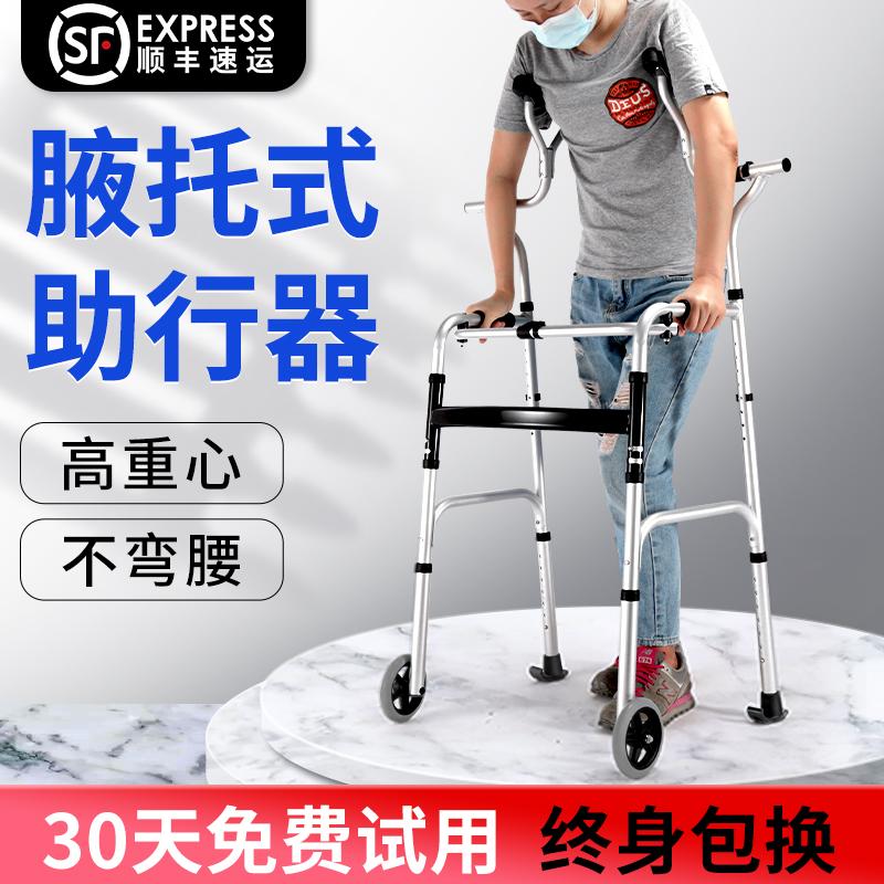 雅德老人康复走路辅助器站立架残疾人助行器中风行走腋下拐支撑架