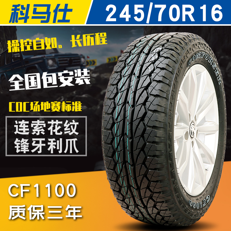 Comas automobile tire 245 / 70r16 106t adapts to Paladin rely X5 Haval H5 Sorento 70