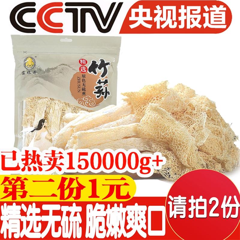 月子竹荪干货特产级无硫古田长裙竹荪非新鲜贵州红托野生竹笙煲汤